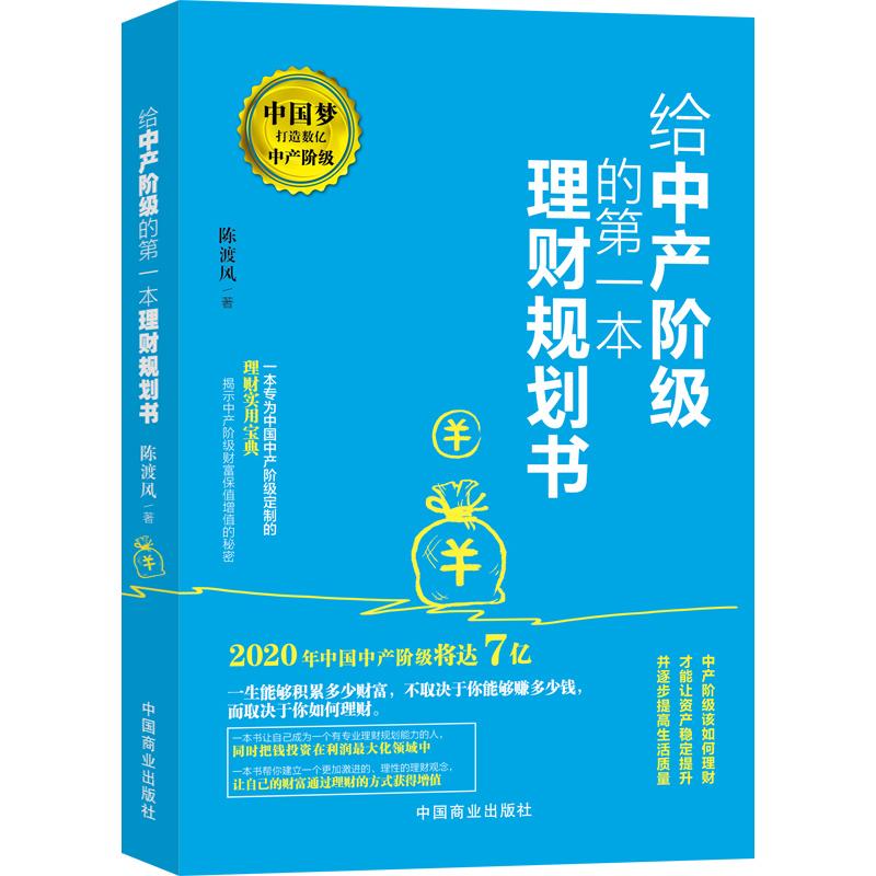 正版包邮 给中产阶级的第一本理财规划书 陈渡风 书店 理财技巧书籍