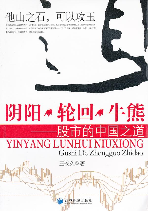 正版包邮 阴阳・轮回・牛熊:股市的中国之道 王长久 书店 金融市场与管理书籍