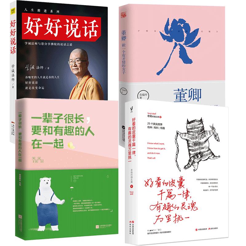 抖音推荐4册 好看的皮囊千篇一律 有趣的灵魂万一挑一+ 一辈子很长要和有趣的人在一起+董卿做一个有才情的女子+好好说话励志书籍