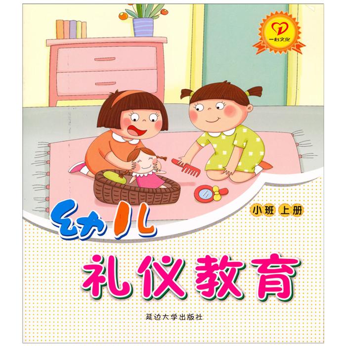 正版 幼儿礼仪教育 小班 上册 一心文化 延边大学出版社