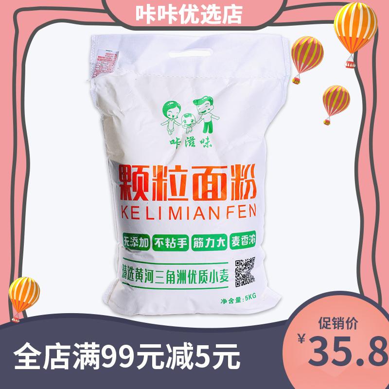 Bao you Ka taste Shandong granule flour 10 jin Non Stick Hand sand flour sand powder