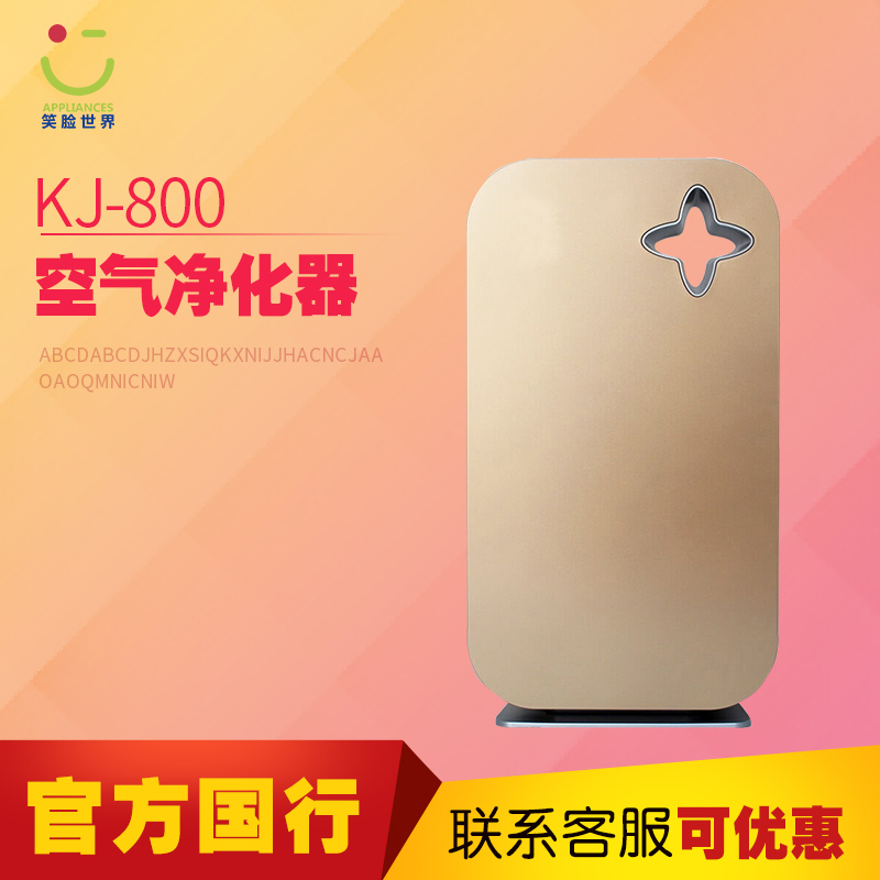 Smile face world kj-800 air purifier household formaldehyde removal haze PM2.5