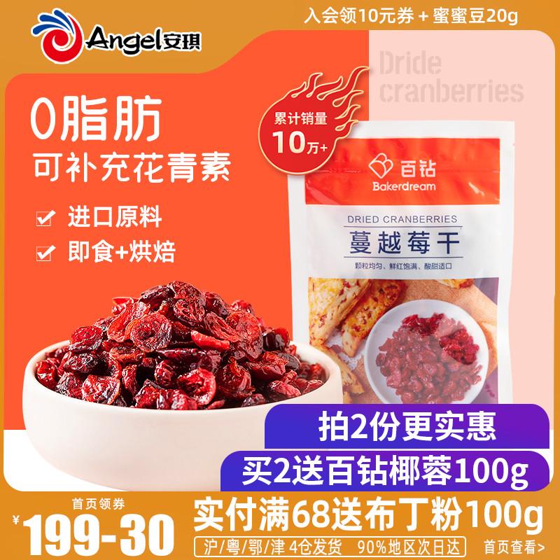百钻蔓越莓干烘焙专用水果干雪花酥牛轧糖曲奇饼干面包原材料100g