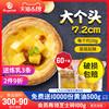 百钻葡式蛋挞皮套装带锡底家用半成品锡纸托酥皮手工自制烘焙材料