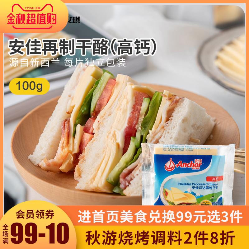 热销84件有赠品安佳切达再制干酪 芝士片三明治专用 高钙芝士奶酪片烘焙原料100g
