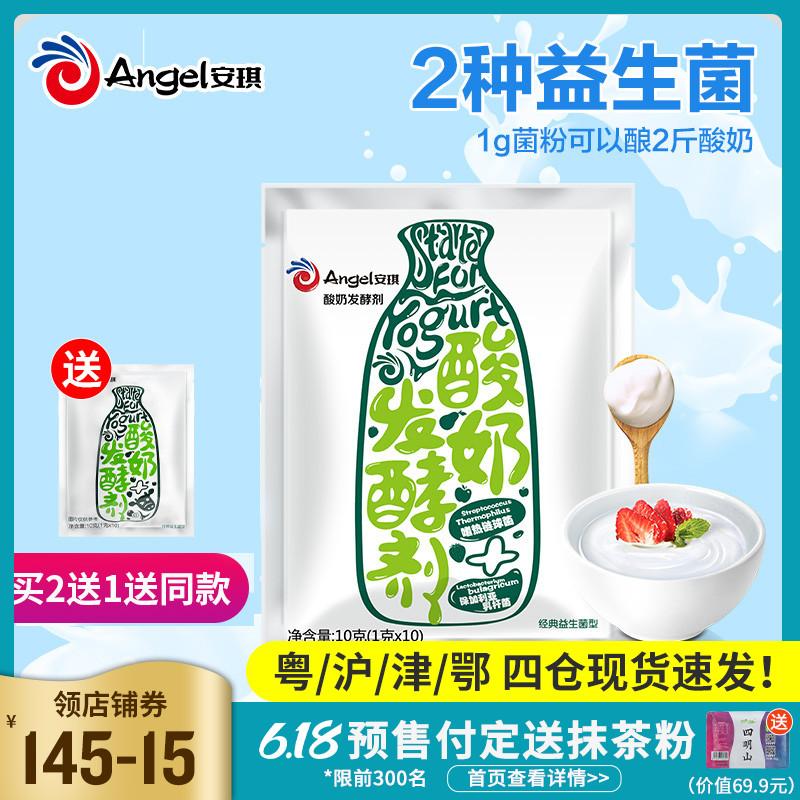 安琪酸奶发酵剂套餐 乳酸菌益生菌型 家用自制老酸奶发酵菌粉小包图片