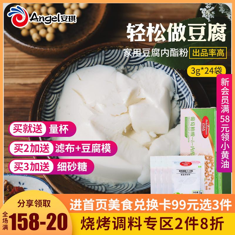 安琪百钻葡萄糖酸内酯粉 家用自制做豆腐脑内脂食用豆花凝固剂72g
