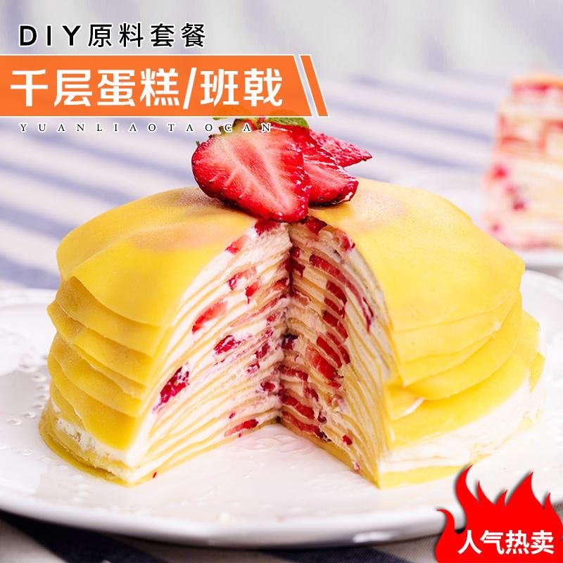 Десерт Melaleuca Cake Material Package DIY Durian Mango Baht Сырье для изготовления порошка комплект
