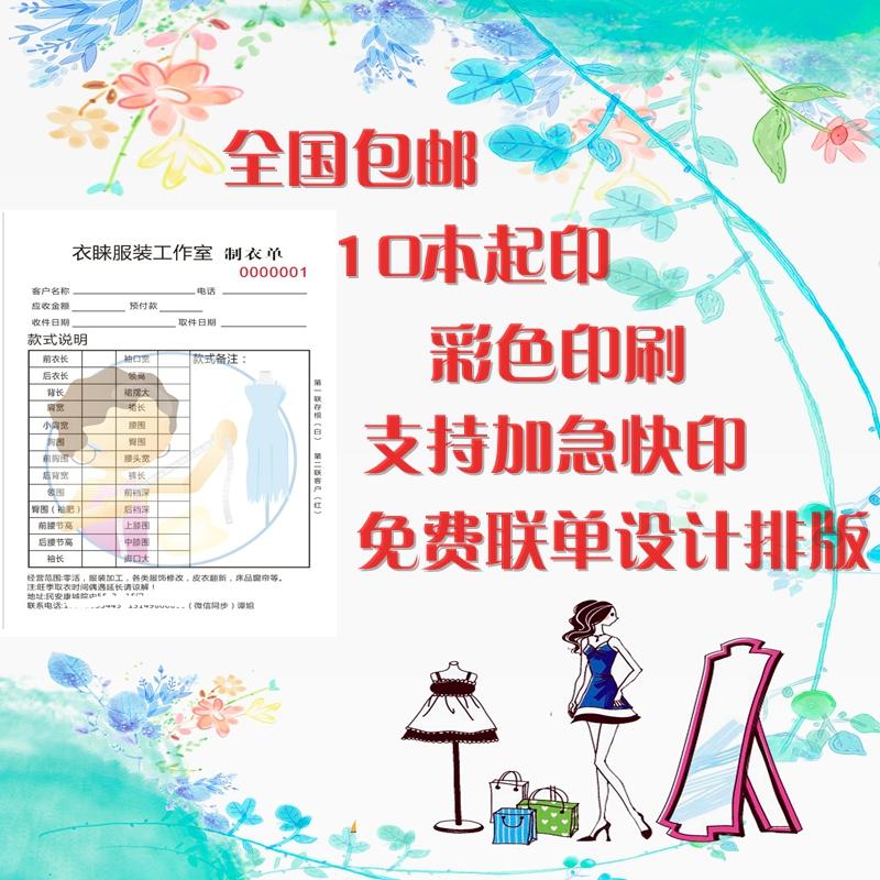 订制结账单彩色印刷送货单男装服务单礼服订货单定制服装二联服饰