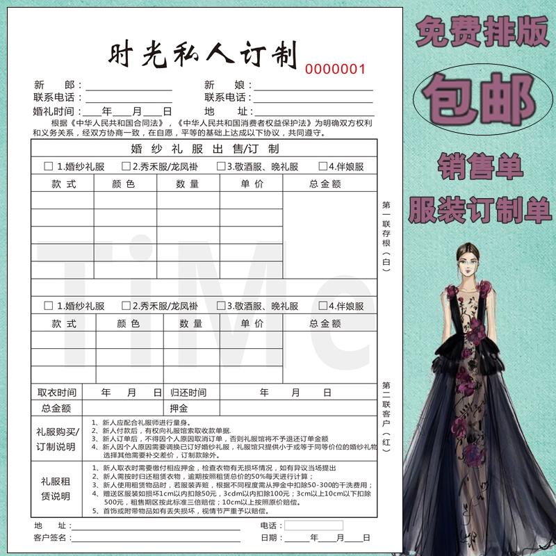 西服消费单尺寸测量表结账单订货单婚纱单据无碳复写定制服饰