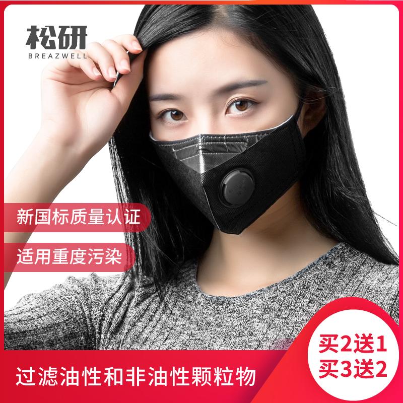 松研pm2.5防雾霾口罩防尘厨房油烟工业粉尘透气男女戴眼镜防哈气