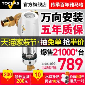 日本TOCLAS前置过滤器家用反冲洗自来水万向中央净水机全屋净水器