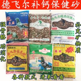 保健沙鸽子 高钙 补钙营养颗粒鸽子吃的砂德飞尔整箱包邮鸽子用品