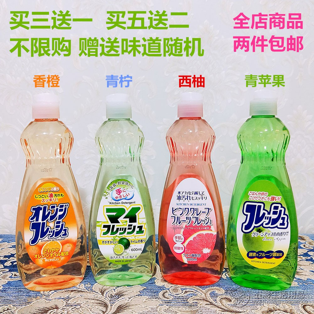 Japanese original rock cleaner fruit and vegetable cleaner dishwashing detergent 600ml three for one