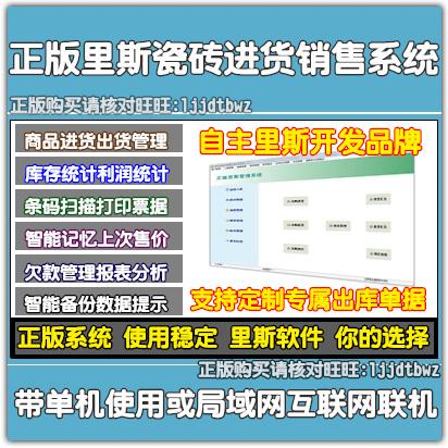 正版 里斯陶瓷瓷砖进销存管理系统 瓷器地板销售仓库库存软件