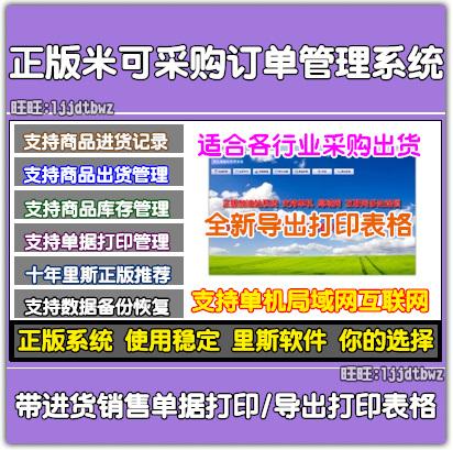 米可进销存管理软件 仓库采购订单进出货库存销售管理系统电脑锁