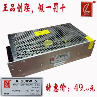 正品创联LED专用显示屏电源5V40A200W全彩开关电源