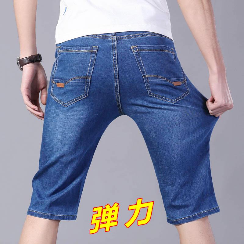 夏季薄款弹力牛仔短裤男五分男牛仔裤子宽松直筒大码马裤中裤半裤