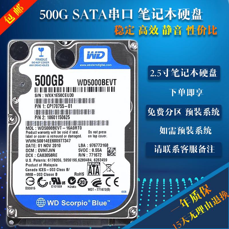 包邮原装500GB 2.5寸笔记本电脑硬盘80g160g250g320g SATA串口