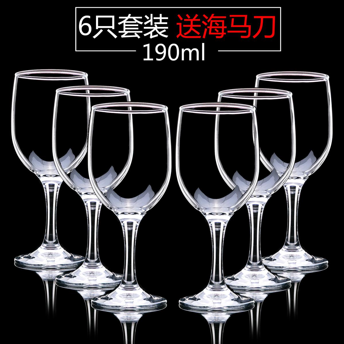天天特价红酒杯葡萄酒杯高脚杯白酒杯玻璃杯6只装玻璃红酒杯套装