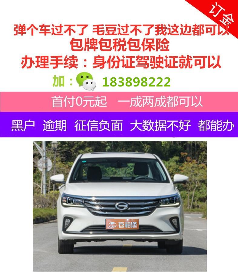 国内SUV成以租代购汽车按揭分期全新车家用国产1首付0整车GS4传祺
