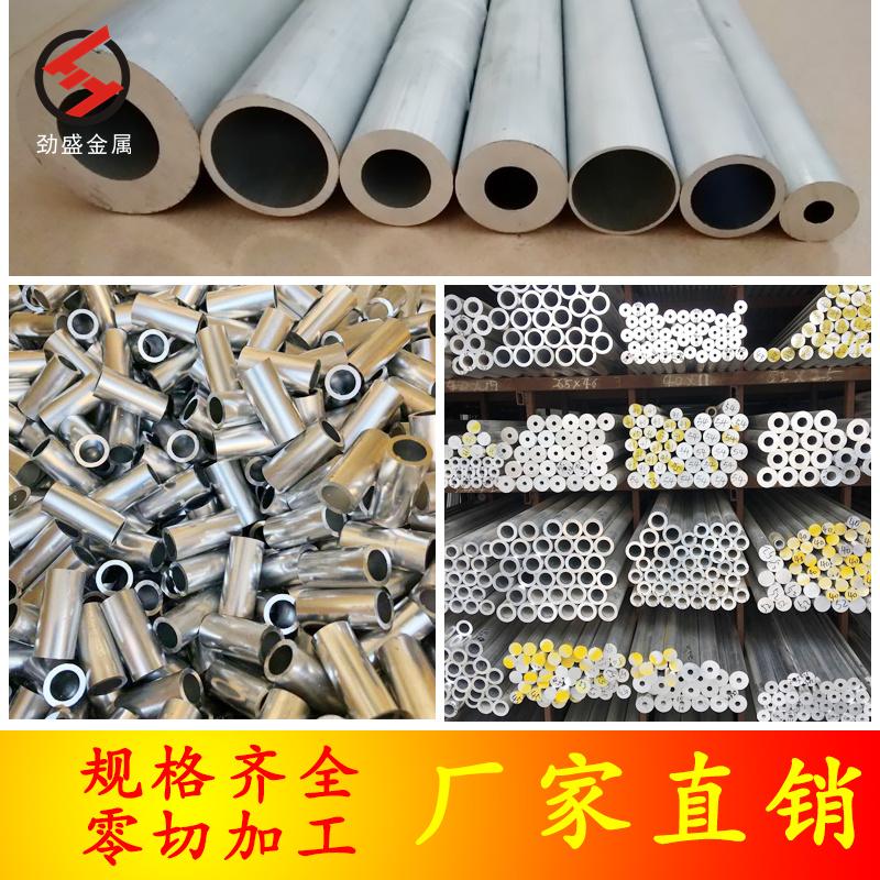 现货6061铝管/6063铝管 精抽薄壁铝管 铝合金管 铝管精密切割氧化