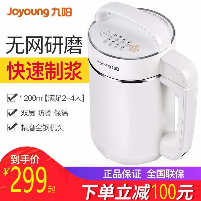 Joyoung/九阳 DJ12B-A11豆浆机家用全自动加热多功能煮免过滤破壁