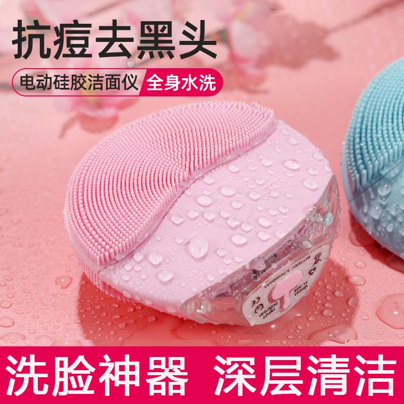 小飞象电动硅胶洁面仪洗脸刷充电式去黑头洗脸神器毛孔清洁器男女