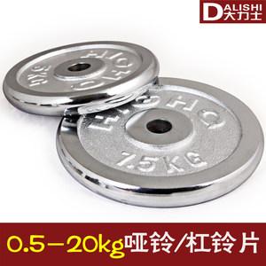 全铁电镀小孔2.5 cm5kg10 20哑铃片