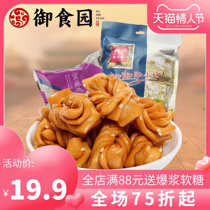 御食园蜜麻花老北京特产网红特色小吃香酥脆小麻花休闲零食小袋装