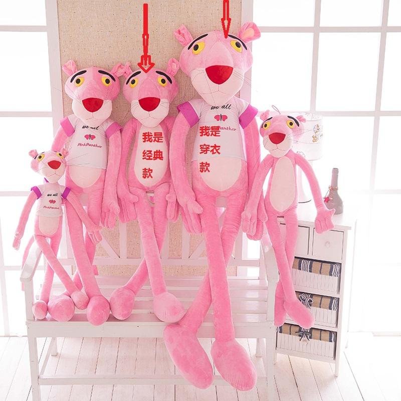 粉红豹毛绒玩具睡觉抱枕靠枕顽皮豹跳跳虎公仔节日礼物少女心