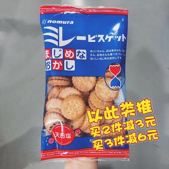 现货包邮蔡文静推荐日本野村植物油粗粮健康饼干天日盐小饼干130g