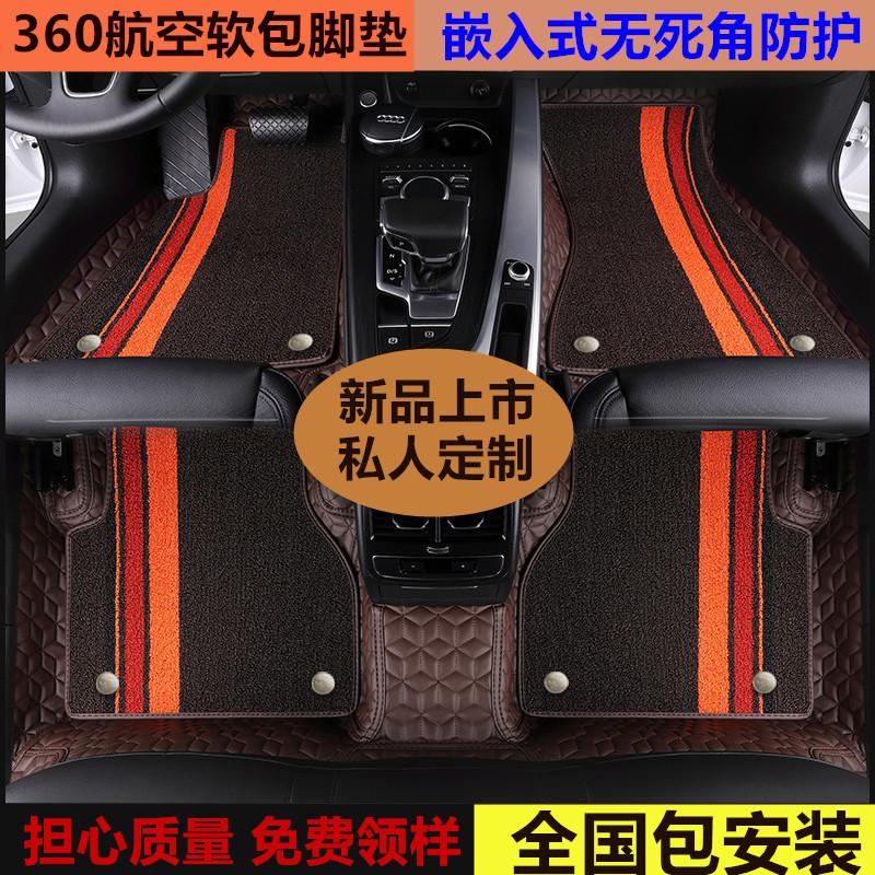 360航空软包全包围地毯垫 全覆盖脚垫 双层丝圈全包围汽车脚垫(非品牌)