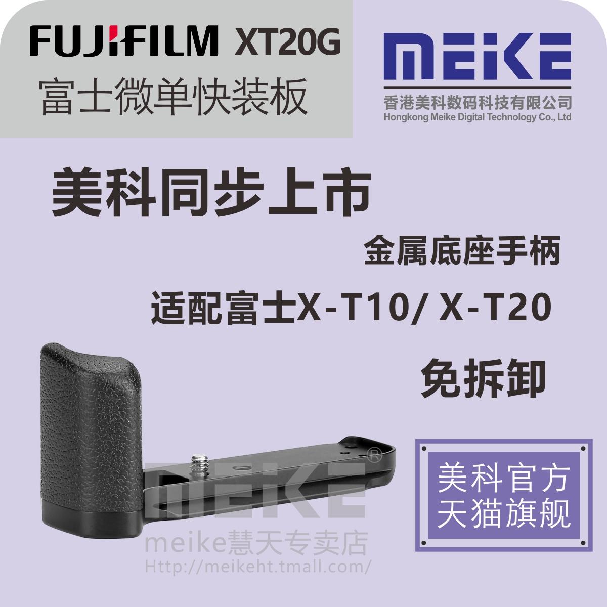 Прекрасный семья MK-XT20G фудзи слегка один XT10/XT20 красный металлический быстро нагруженный обрабатывать L типа скобка