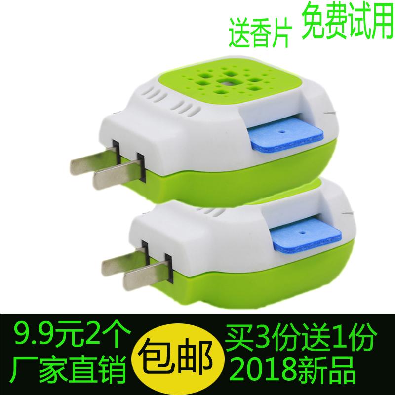 电蚊香片加热片器插电式电热蚊香器通用无味孕婴家用电热驱灭蚊器