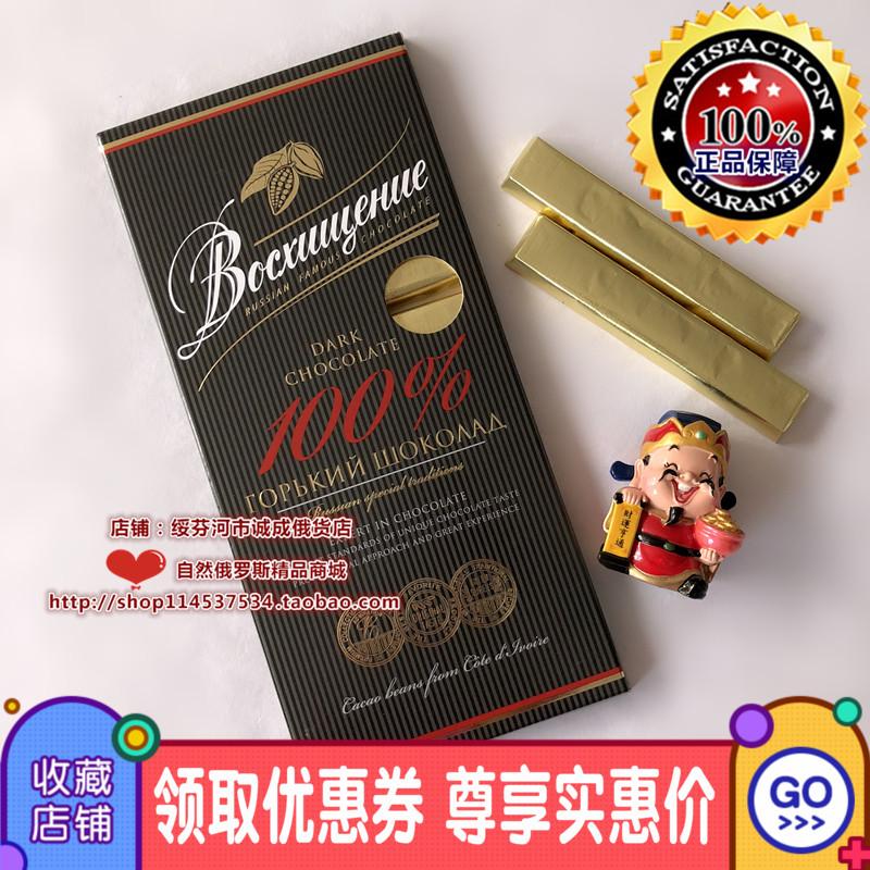 Russian imported instant dark chocolate Astoria 100% cocoa bitter