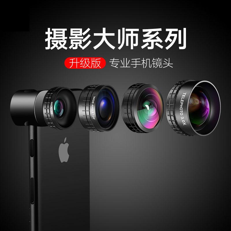 赛魅 广角手机镜头单反通用安卓苹果iphonex微距鱼眼长焦望远三合一套装拍照摄像头外置高清抖音自拍