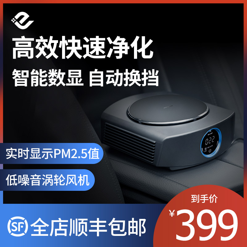 Easetime automotive air purifier new car with intelligent digital display to remove odor formaldehyde PM2.5 haze app