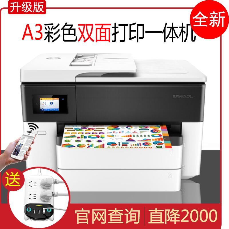 惠普A3彩色照片打印机复印一体机7740喷墨双面办公家用无线连供