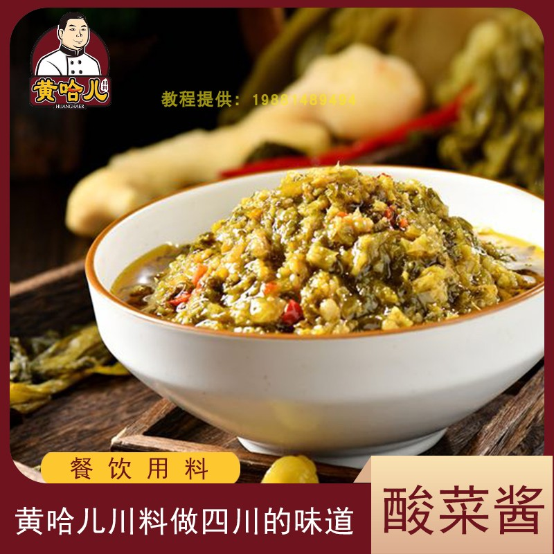 Sichuan huanghaer laotan sauerkraut sauce 500g, 1 bag of paper wrapped roast fish, authentic food and beverage, commercial seasoning bag, barreled
