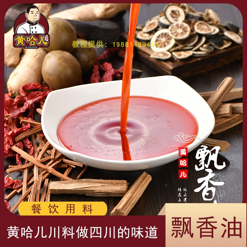 Sichuan huanghaer fragrant oil grilled fish seasoning spicy red oil restaurant commercial spicy bottom out of the pot oil bag barrel