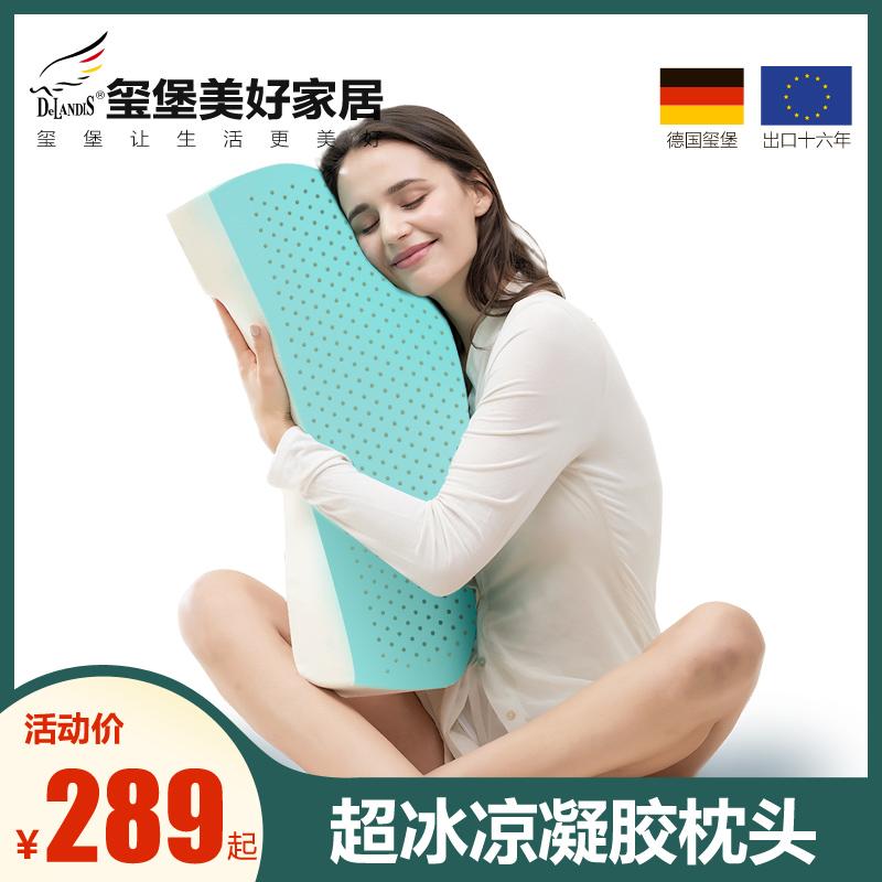 券后288.00元DeLANDIS/玺堡夏季超冰凉凝胶枕头升级版清爽天然乳胶保健空调枕