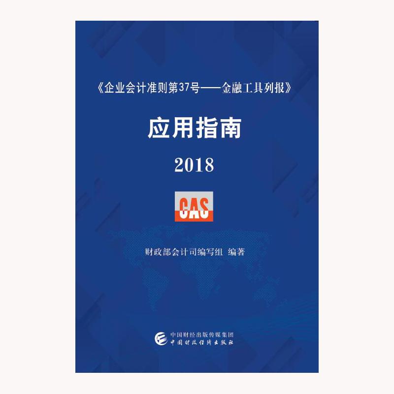 正版 《企业会计准则第37号——金融工具列报》应用指南(2018) 财政部会计司编写 中国财政 9787509582695