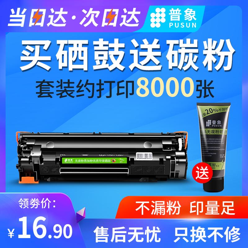 388a易加粉适用HP惠普M1136打印机m126a硒鼓m1213nf 88a硒鼓m1216nfh m126nw易加粉p1007p1106p1108p1008粉盒