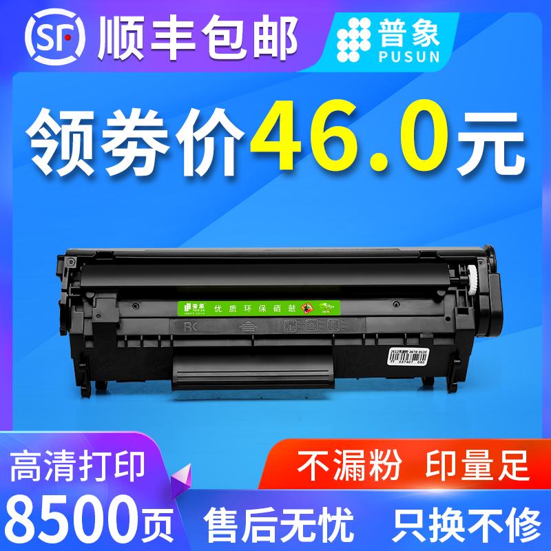 适用canon佳能LBP2900无废粉硒鼓CRG303 3000打印机惠普hp12a 1020 1015 3015 3020 3030粉盒M1005 M1319墨盒