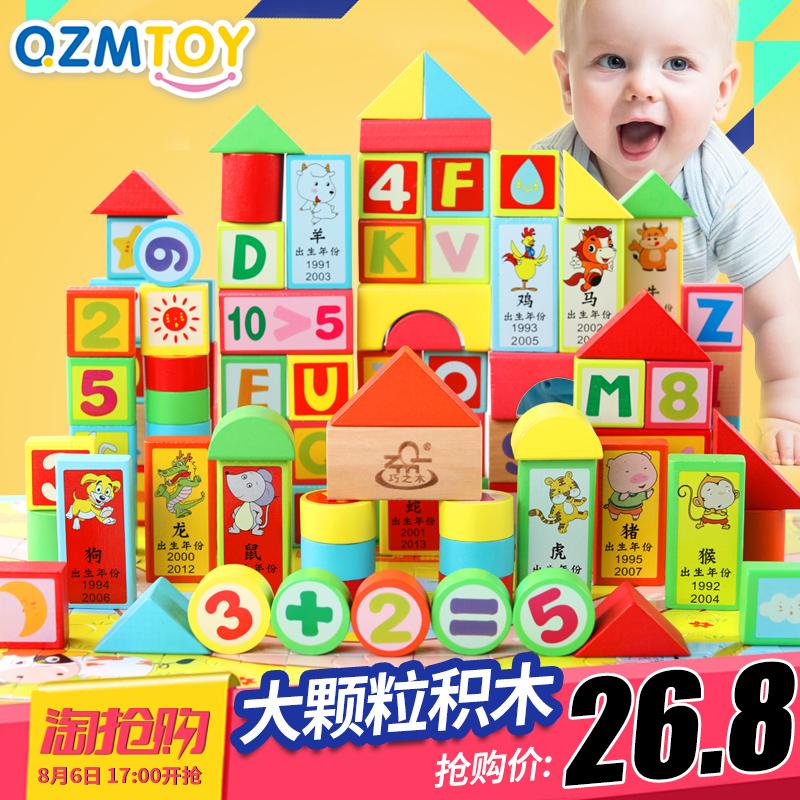 Ребенок строительные блоки игрушка 1-2 полный год головоломка мальчик 3-6 лет ребенок деревянный обучения в раннем возрасте просветить девушка ребенок игрушка