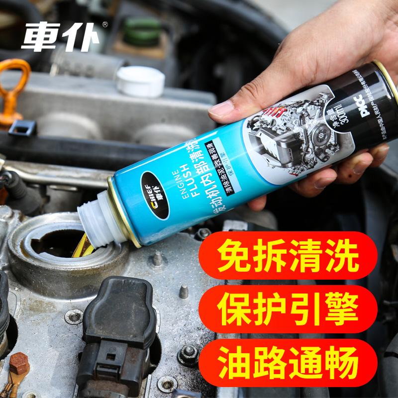 车仆发动机内部清洗剂免折清洗祛除油泥发动机无束缚动力十足