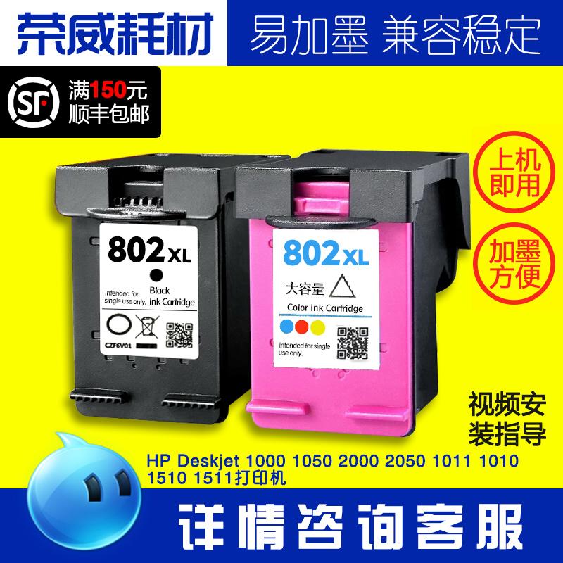兼容惠普hp deskjet 1050 1000 1010 1510 1511 1011 2000 2050 802黑色彩色打印机国产墨盒