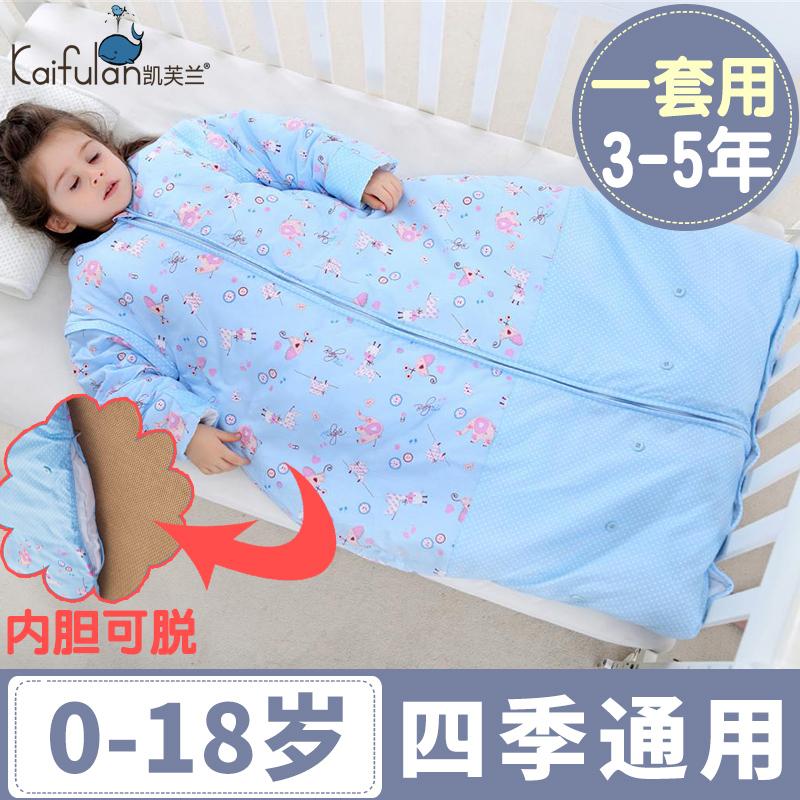 春秋婴儿童睡袋薄宝宝秋冬加厚款纯棉防踢被中大童可脱胆四季通用