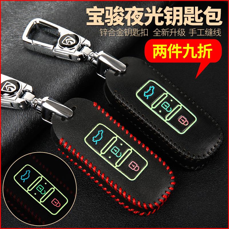 於寶駿560 730 310汽車鑰匙包遙控智能折疊真皮鑰匙套扣男女